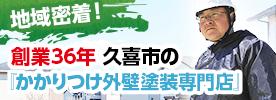 地域密着!創業36年 久喜市の『かかりつけ外壁塗装専門店』