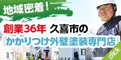 地域密着!久喜市の『かかりつけ外壁塗装専門店』