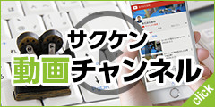 サクケン動画チャンネル
