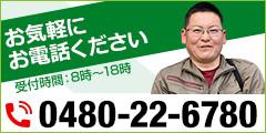 お気軽にお電話ください。0480-22-6870