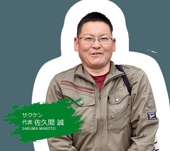 サクケン代表 佐久間 誠